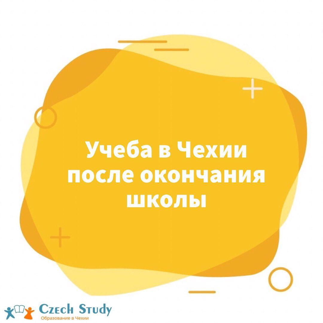 Как поступить в Чешский ВУЗ после окончания школы. ⠀ Образование в Чехии считается одним из лучших в Европе, в тоже же время оно является бесплатным на Чешском языке. ⠀ Сейчас мы расскажем вам этапы поступления в Чешский ВУЗ: ⠀ 1️⃣Записываетесь на бесплатную консультацию [club47000020|@czechstudy]. Мы проведем вам бесплатную консультацию, расскажем, как происходит обучение и что вас ждет, ответим на все интересующие вопросы 2️⃣Заключение договора. При достижении обоюдного согласия-мы заключаем договор и начинаем подготовку. 3️⃣Подготовка документов для визы. Мы помогаем вам собрать все  необходимые документы для визы. 4️⃣Собеседование и получение визы. Готовим вас к собеседованию в посольстве. 5️⃣Языковые курсы. В течение года учите чешский язык с нашими прекрасными преподавателями. 6️⃣Нострификация. Нострификация – это процесс подтверждения равноценности уже полученного иностранного образования чешскому, так как в Чехии учатся 13 лет вместо наших 11. Обычно сдаются три-четыре экзамена по предметам.При нострификации высшего образования или колледжа экзамены не сдаются. 7️⃣Подача заявлений. Приглашка (přihláška) - это заявление, которое подаётся в университет для поступления 8️⃣Экзамены. Поступление в университет происходит на основе вступительных экзаменов. В зависимости от факультета экзамены отличаются. 9️⃣Зачисление в ВУЗ ⠀ Напоминаем, что лучше начинать записывать на консультацию уже сейчас, чтобы вовремя сделать все документы и открыть визу. Ведь поступление и учеба за границей-это очень важный и ответственный шаг, как для детей так и для их родителей!