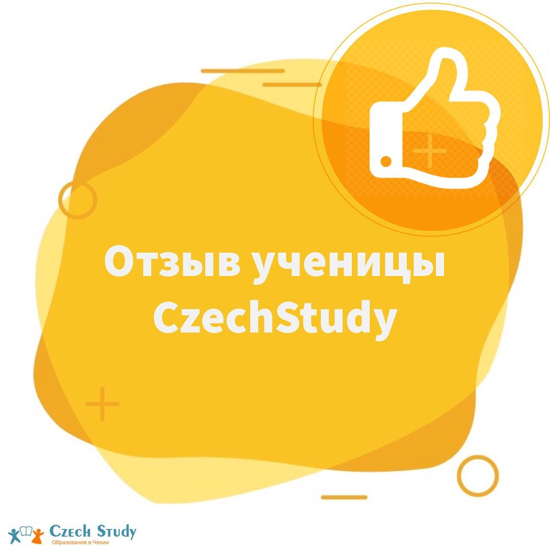 Спасибо @czechstudy за возможность учиться тут в Чехии в небольшом городке Острава- это очень уютный, спокойный город, мне тут очень нравится! Люди здесь добрые и отзывчивые, всегда готовы помочь. Сюда я приехала в начале сентября и очень хорошо сдружилась со своими одногруппниками на курсах Чешского языка. Также хочу сказать спасибо учителям, которые стараются нам помочь выучить этот язык, спасибо организаторам Czech Study , моему куратору Яне. За условия в которых мы живём. Всем советую Czech Study  Наша ученица @masha_tugutova ️