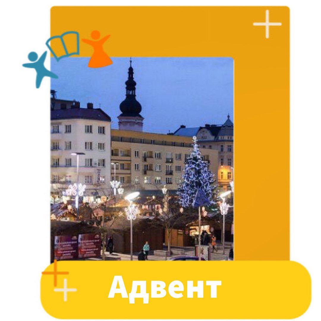 С первых дней декабря Чехию смело можно называть рождественской! Повсюду появляется праздничная мишура, причудливые гирлянды и разноцветные огоньки. Все это создает какую-то особую, неповторимую, по-настоящему волшебную атмосферу приближающегося праздника. Наступает время Адвента. Именно в этот период на площадях чешских городов устанавливают и наряжают новогодние ели, а вокруг, словно грибы, вырастают рождественские базары.  Адвент полон мистики, магии и предвкушения чего-то особенного. Вообще, если заглянуть в историю, название этого удивительного периода происходит от латинского слова Adventus, что переводится, никак иначе, как «приход». Речь, в данном случае, о Иисусе Христе, рождение которого воспринимается именно как приход Спасителя. Адвент длится ровно четыре недели и для верующих это время поста. После каждого воскресенья Адвента, по традиции, чехи зажигают одну из четырех свечей на венке Адвента - символе наступающего Рождества.  Само Рождество в Чехии приходится на 24 декабря. Vánoce(Рождество) считается самым главным праздником в стране. А как его празднуют мы расскажем накануне