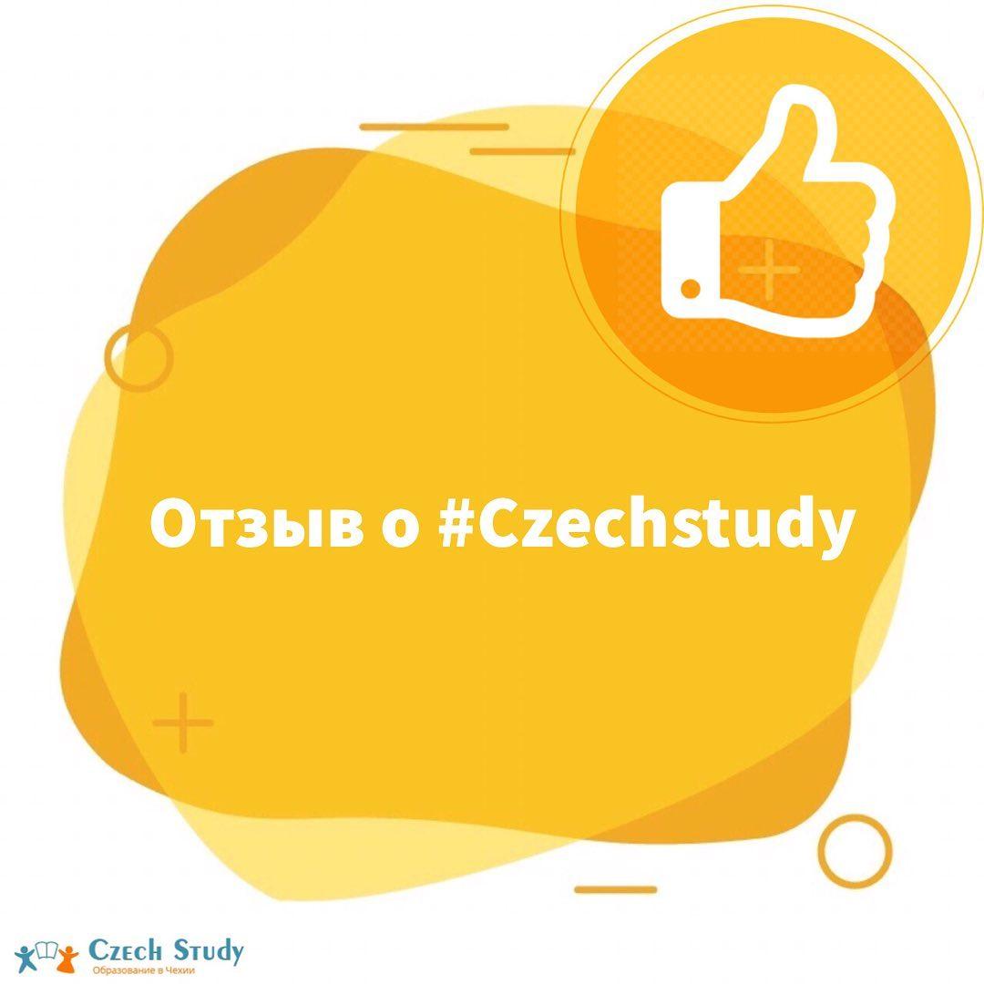 Отзыв о Czech Study ⠀ Всем привет  меня зовут София, мне 24 и я из Москвы. Я училась в России, в университете Д.И. Менделеева, получив специальность по направлениям бакалавриата и магистратуры. Я работала в крупном научно-исследовательском центре и превратилась во взрослого человека с высшим образованием и опытом работы. Казалось бы, время перемен прошло, и так будет всегда. Но я решила не останавливаться и изменить свою жизнь. ⠀ Переезжать во взрослом возрасте, вопреки распространенному мнению переживающих родителей и недавних школьников, оказалось сложнее. Ты покидаешь круг привычной жизни и пробуешь что-то совершенно новое, что-то, способное изменить жизнь к лучшему. ⠀ Любовь к Чехии пришла ко мне, благодаря CzechStudy. Ещё 2 года назад моя семья доверила младшего брата-школьника в руки настоящих профессионалов, работающих в CzechStudy. За то время, что я навещала брата, я прониклась этой казалось бы тихой европейской страной. ⠀ Многих удивляет, как человек из такого большого города, как Москва, может жить в Остраве. Но сейчас я вижу, насколько много здесь перспектив и возможностей. Благодаря CzechStudy, я познакомилась с представителями местного известного технического университета VŠB-TU Ostrava, которые заинтересовались моей научной работой, проведенной в России и предложили поступить к ним в докторантуру на материаловедческий факультет. Я не могла поверить, что совсем скоро жизнь так резко изменится. ⠀ Трудно описать, что испытывает человек, оказавшийся в другой стране практически без языка. Документы, различные процедуры, организации. Я до сих пор не представляю себе, смогла ли бы я оказаться сейчас здесь, если бы не помощь CzechStudy. Это люди, которые не просто проводят занятия по языку - они помогают адаптировать, узнать город, других ребят, а главное помогают собственно переехать и победить орду документов, переводов и других организационных сложностей. ⠀ Это люди, которые не бросают своих, всегда помогают и откликаются. И в этом, пожалуй, на мой взгляд,