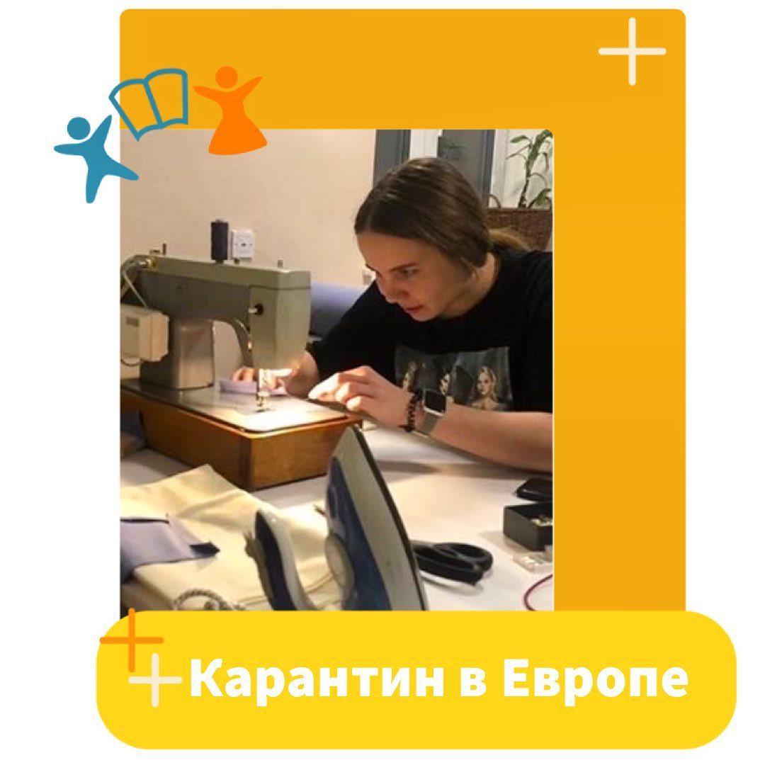 Карантин в Чехии ⠀ Без паники! Карантин-это не страшно! В связи со сложившейся ситуацией из-за вируса в мире, карантин не приговор а выход️ ⠀ Вирус очень сблизил людей в Чехии. Все помогают друг-другу чем могут. Например: 📬чешская почта разрешает бесплатно отправлять посылки с масками; Студентам предоставили бесплатные доступы в он-лайн библиотеки; Компании сотовой связи предоставляют специальные тарифы с интернетом; ️В Остраве даже есть кофейня, котороя бесплатно варит и доставляет кофе полицейским, врачам, медсёстрам и военным; 🖥Чешское телевидение показывает образовательные программы для деток. Наши студентки шьют маски самостоятельно и делятся со всеми, кто не успел их купить ⠀ Делайте добро в любых ситуациях️И помните, мы не одни ⠀ Кстати, наши студенты  так же перешли на он-лайн  обучение и учатся в маленьких группах, чтобы качество обучения оставалось на высоком уровне Преподаватели находятся в постоянной коммуникации с учениками и помогают в любых вопросах️ ⠀ P.S Не забывайте мыть ручки! Берегите себя и своих близких️