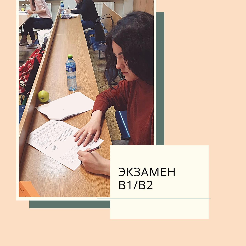 Языковые экзамены В1/B2 ⠀ Наши студенты были разделены на 2 группы по 12 человек. Те, ребята которые находятся в России из-за пандемии, сдавали онлайн️ Экзамены проходили в 3 дня. В первый день-все ученики писали экзамен на В1, во второй день писали экзамен В2(те кто сдал В1) и в третий день ученики сдавали устную часть. ⠀ В1. Экзамен обычно проходит в 4 этапа: ⠀ 1️⃣Чтение и понимание. Сюда входит чтение текста и ответы на вопросы после него, составление текста, работа с маленькими текстами. Студентам даётся 50 минут на выполнение этого задания🙂 ⠀ 2️⃣Аудирование. Ученикам включают мини-диалоги, после которых они должны ответить на вопросы, добавить текст или ответить «да/нет». Студентам на выполнение задания даётся 40 минут ⠀ 3️⃣Письмо. Ребята должны написать текст на выбранную ими тему, минимально на 100 слов. А так же написать «отзыв» например о тур-поездке(минимально 75 слов) На экзамен даётся час 🙂 ⠀ 4️⃣Устный экзамен. Студенты  сдают этот экзамен в парах. Сначала каждый представляется и рассказывает о себе, затем они вытаскивают одну из тем и ведут монолог, показывая свои знания чешского языка. Ну и в конце ребята ведут общий декалог, на одну из выбранных тем ⠀ В2. Экзамен включает в себя предыдущие 4 этапа+грамматический тест, который состоит из вопросов по грамматике и лексике. На его написание ученикам даётся час ⠀ Страшно? Не стоит бояться, 90% наших студентов сдали экзамен🥳 Ведь старание и труд все перетрут! ⠀ Есть вопросики? Пишите нам в комментарии, мы обязательно вам  ответим🤓
