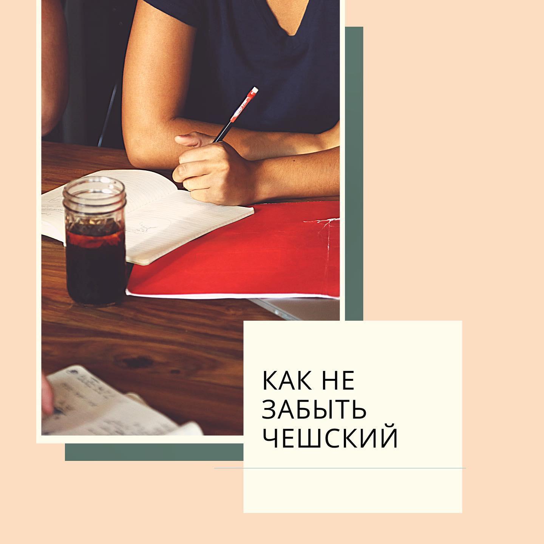 """Как не забыть чешский?  Этот пост для всех-всех кто начинает изучать язык, кто закончил курсы и уехал домойДаже для тех, кто учит чешский и живет у Чехии  Всем известно, что язык без практики умирает. Поэтому вот вам полезности, для повторения и изучения🏻  1️⃣На YouTube, есть канал  FILMY ČESKY A ZADARMO с бесплатными фильмами на чешском языке️Это помажет вам вам прокачать навык понимания и восприятия чешского языка  2️⃣Читайте на чешском. Инстаграм статьи, блоги, книги и онлайн журналы🏻 ️Vesmír.cz -журнал для любителей почитать последние новости о науке, природе, людях и  обществе;  ️Joyonline.cz -известный Чешский журнал, много советов, историй и секретов из женского мира.  3️⃣Слушайте чешское радио. Ведь слуховое восприятие языка-это главный шаг к его изучению.  ️MůjRozhlas.cz-чешское радио, которое посвящено жизни иностранцев в Чехии. Там вы найдёте передачи на любой вкус. Музыка, юмор, история а так же новости Чехии:) ⠀️Radio.cz-чешское радио в режиме онлайн. Кроме того, на этом сайте есть специальная рубрика """"Изучение чешского"""".  Сохраняйте себе пост и пишите в комментарии, о чем полезном вы бы хотели знать🏻"""