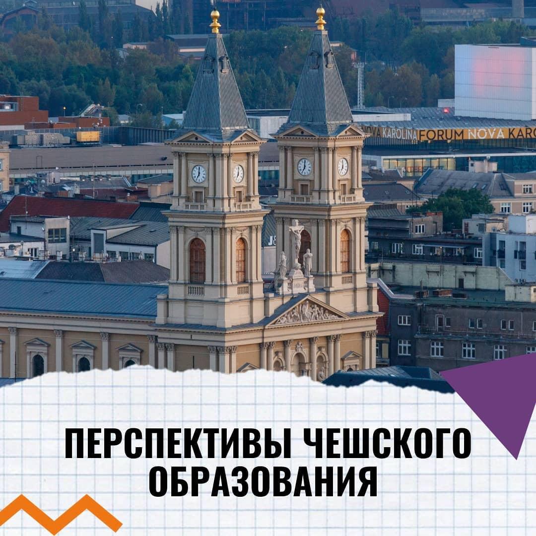 Если ты мечтаешь об обучении за границей, советуем рассмотреть Чехию в первую очередь 🇨🇿! Есть несколько весомых причин и о них мы расскажем ниже.   Конечно же, первое и основное, — это качество чешского образования. Государственные учебные заведения Чехии ежегодно попадают в ТОП–1000 лучших университетов мира. Среди таких рейтингов есть даже самый значимый и престижный — QS World University Rankings.  Также чешские государственные высшие учебные заведения выдают важное приложение к диплому — Diploma Supplement. Оно выдается бесплатно и на чешском, и на английском. В приложении указана информация о квалификации выпускника, пройденных курсах и прочее. Diploma Supplement позволяет искать работу в других странах мира.   В Чехии есть множество перспектив для поиска работы. У ведущих компаний мира есть свои офисы в ЧР. Среди них: ASUS, Citroen, Microsoft, Panasonic, Dell и даже Google!  Кроме этого, в Чехии иностранцы, которые имеют чешское высшее образование, могут получить постоянный вид на жительство.   Если у тебя остались сомнения или вопросы, смело пиши в комментарии под этим постом или в директ!