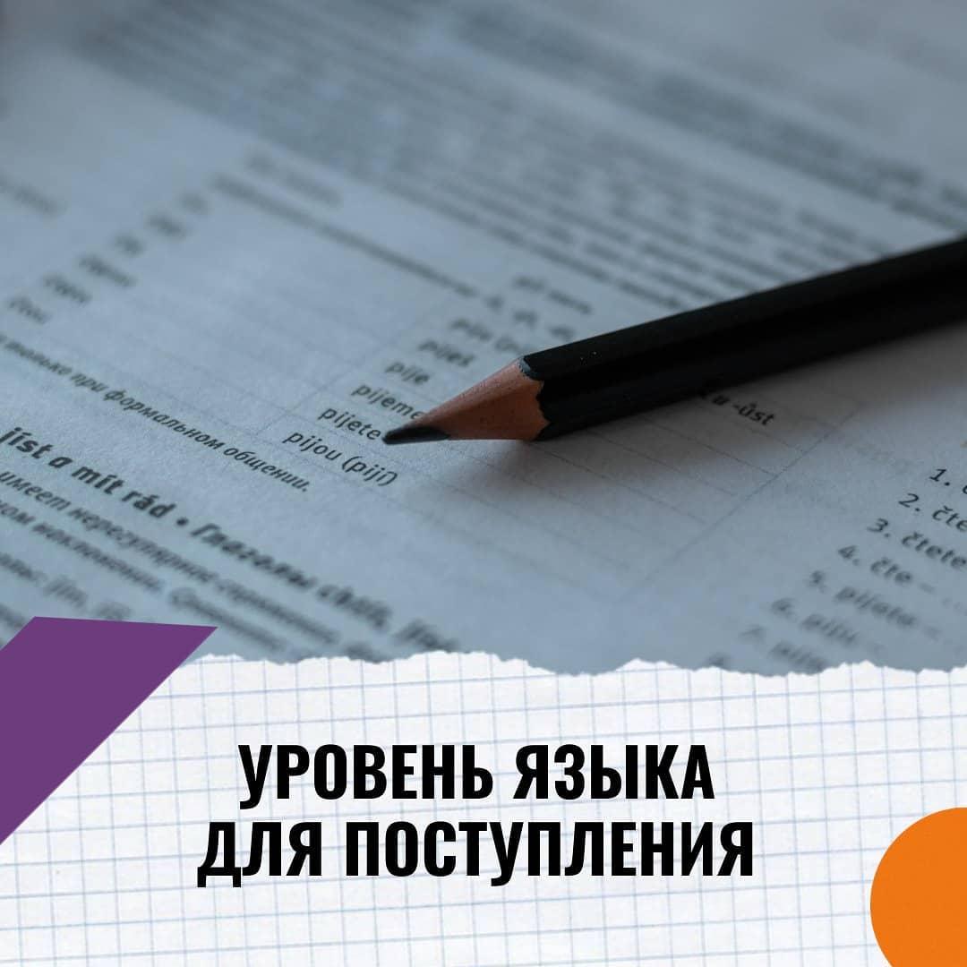 Общеевропейские компетенции владения иностранным языком (CEFR) – это специально разработанная система оценки знаний. Эта классификация определяет какие языковые навыки необходимы для общения и обучения на иностранном языке. Именно по ней и определяют уровни чешского.  Уровни разделяют на три основных:  A) Элементарное владение: A1 – уровень выживания, A2 – предпороговый уровень. B) Самодостаточное владение: B1 – пороговый уровень, B2 – пороговый продвинутый уровень. C) Свободное владение: C1 – уровень профессионального владения, C2 – уровень владения в совершенстве.   Существует предубеждение о том, что для поступления в чешский ВУЗ необходим сертификат В2. Но это не всегда так!   Ряд университетов проводят внутренний языковой экзамен. В этом году такой экзамен проводили: Česká zemědělská univerzita, Vysoká škola ekonomická, Vysoká škola polytechnická Jihlava  и Vysoká škola technická a ekonomická v Českých Budějovicích.   Некоторые университеты и факультеты не требуют языкового сертификата. Среди них: Ostravská univerzita, Veterinární a farmaceutická univerzita Brno, Univerzita Palackého v Olomouci и другие. И, конечно, это не говорит о том, что в них могут попасть любые желающие. Это значит, что упор будет сделан на вступительные экзамены, которые проводятся на чешском. То есть, без языка никуда  Также нужно учесть, что большинство медицинских факультетов требуют C1.  Если ты хочешь начать изучение чешского уже сейчас, то смело записывайся на наши онлайн-курсы! Задавай вопросы под этим постом или пиши в директ