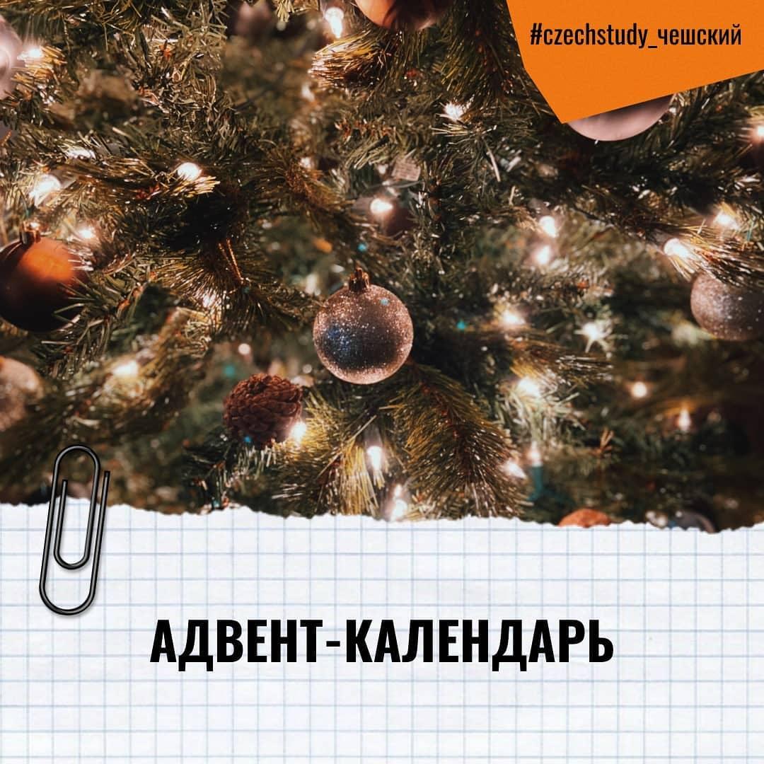В Чехии начался адвент! Предрождественское время в ЧР — это погружение в сказку. Новогодние ярмарки уже открыты, а рождественские ели украшены.    По всей Чехии начинают свой отчет до дня Рождества. Чаще всего для этого используют специальный адвентный календарь. Традиционно таким календарем называют большую открытку с открывающимися окошками. Их ребенок или взрослый открывает день за днем. В каждой из ячеек обычно лежит шоколадная конфета или маленький приятный подарок.   Чтобы ты провел предрождественское время с пользой, советуем посетить сайт https://www.czechsmile.cz/advent-calendar/   Там ты сможешь каждый день находить чешскую музыку и выполнять небольшие упражнения.  Удачи в изучении! 🏻