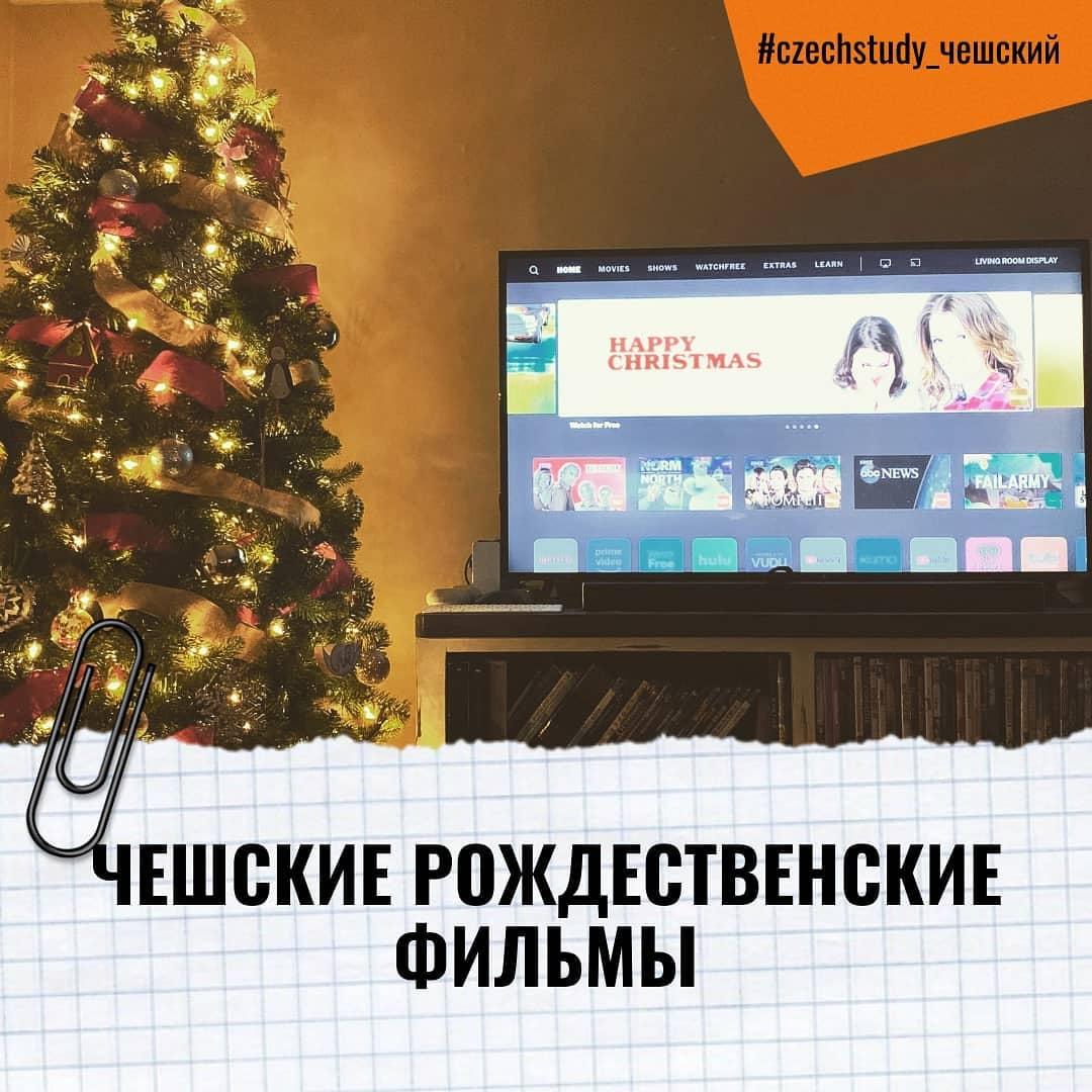 Как твой рождественский настрой?  Подготовили для тебя подборку чешских рождественских фильмов, чтобы ты мог провести праздничное время еще и с пользой.   Anděl páně («Ангел»). Фильм-интерпретация сказок чешской писательницы Божены Немцовой. Картину снял Jiří Strach. В нем много юмора на религиозную тематику, но его смело можно смотреть всей семьей.  Tři oříšky pro Popelku («Три орешка для золушки»). Наверняка ты или твои родители в детстве видели этот фильм. Но теперь имеет смысл пересмотреть его на чешском. Tři oříšky pro Popelku снял Václav Vorlíček, которого считают королем чешской комедии.  Pelíšky («Норки»). В фильме показаны рождественские чешские традиции, а именно традиционный ужин в Сочельник. «Норки» — это один из самых любимых чешских фильмов, который давно расхватали на цитаты. Режиссер — Jan Hřebejk.   Напиши ниже свои любимые рождественские фильмы и как ты готовишься к Рождеству🏻