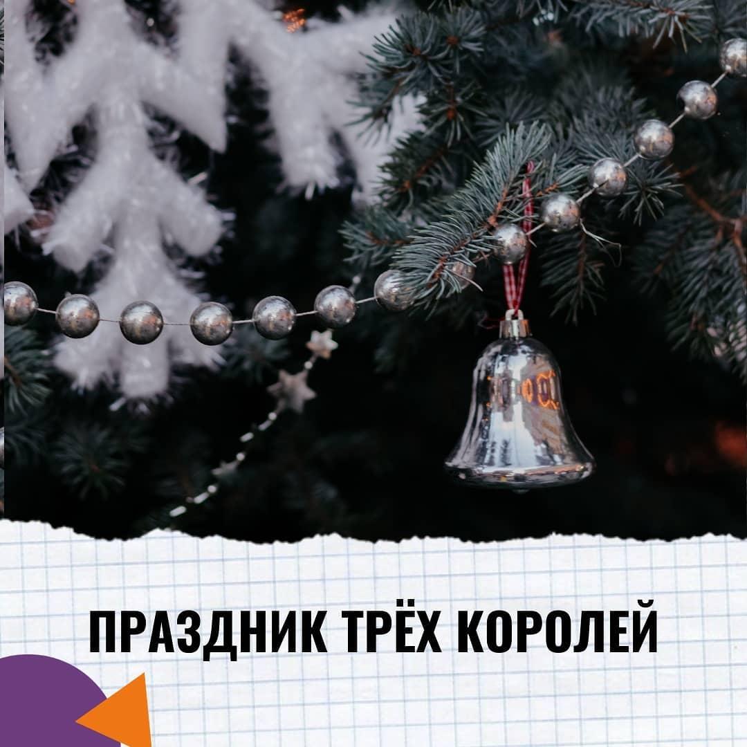 Сегодня в Чехии проходит праздник трёх королей (Tři králové).  Исторически он связан с тремя волхвами по имени Каспар, Мельхиор и Бальтазар. Считается, что они принесли дары на Рождество Иисусу.  Три царя — покровители всех странников и путешественников. По всей Чехии можно встретить написанные на домах первые буквы их имен: K, M и B. Также их имена часто обыгрывают в названиях отелей.   В этот день чехи колядуют в образах королей. Также в это время проходят благотворительные сборы, а самый известный из них — «Tříkrálová sbírka».  Уже встречали трёх королей сегодня? 😇