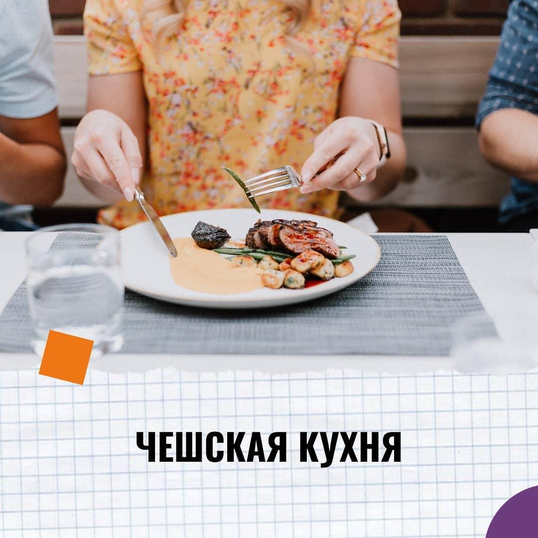 Чехи любят говорить, что их национальная кухня строится на триединстве «maso-knedlík-pivo». И в этом они правы.   Большинство чешских блюд очень сытные. Веганам и вегетарианцам они точно не подойдут, потому что подавляющее большинство готовится из свинины. Не хочется перечислять самые известные национальные блюда, потому что ты уже точно слышал о кнедликах, картофельном салате и свином колене.  Поэтому ниже собрали самые интересные и странные чешские блюда:  ️ Utopenci — это консервированные сардельки. Они маринуются в кислом маринаде около двух недель, после чего подаются на стол. И их название действительно переводятся с чешского «утопленники».   ️ Zelná polévka — суп из квашеной капусты. Часто его готовят с добавлением молока или сливок. Сочетание удивительное, но чехи очень любят.   ️ Koprová polévka — это укропный суп на кислом молоке. В нем много свежей зелени, поэтому вкус очень освежающий. Обычно такие супы подают в свежем хлебе.   ️ Olomoucké tvarůžky — национальное достояние Чехии. Блюдо готовят с 15 века и с того времени рецепт не изменился. Кислый творог замешивается с солью, после чего набивается в специальные ёмкости. Там сырки хранятся до созревания без воздуха. Поэтому запах у них очень специфичный.   ️ Nakládaný hermelín — это маринованный сыр гермелин, который очень похож на французский камамбер. В маринад добавляют лук, лавровый лист и болгарский перец. 😯  Уже пробовал что-то? Поделись с нами в комментариях. ️