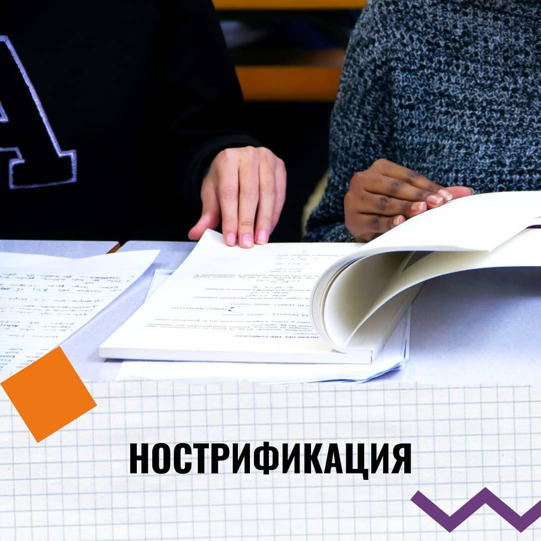 Нострификация — это процедура признания аттестата о среднем образовании (или диплома о высшем) в Чехии. Это очень важный процесс, после которого твой аттестат будет считаться равноценным аттестату чешского абитуриента.   Без нострификации поступить в чешский университет нельзя. Это касается и государственных, и частных вузов Чехии. Можно смело сказать, что нострификация даже важнее вступительных экзаменов. 🤯  Предметы на нострификацию назначают на основе пройденных часов школе. Чем меньше у тебя было часов по предметам в школе, тем больше экзаменов может выпасть на нострификации. Например, если ты учился в школе с языковым уклоном, вероятнее всего, тебе попадутся точные науки на нострификации.   В Остраве обычно дают 2-3 экзамена, которые сдают в одной из трех гимназий: Matiční gymnázium, Gymnázium Hladnov и Gymnázium Ostrava-Zábřeh. Чаще всего назначают английский, информатику, обществознание, математику и географию. Но случаи бывают разные, поэтому может выпасть и биология, и химия, и даже русский (только ребятам из Украины, Беларуси и Казахстана). НО! Если один из экзаменов сдать не удалось, нострификацию нужно пересдавать полностью.  Экзамены сдать реально, если хорошо подготовиться. 😇  Теперь Czech Study предоставляет услугу нострификации, чтобы облегчить поступление в чешский университет!   В услугу входит:   перевод документов;  организация нострификации (подача документов);   сопровождение на экзаменах.  Напиши нам в директ, если остались вопросы. 🥰