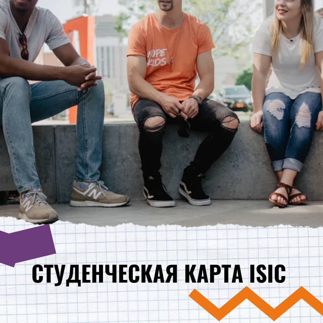 ISIC (International Student Identity Card) — это международный студенческий билет, который действует в Европе уже больше 65 лет. Айсик работает как дисконтная карта, поэтому с помощью него можно получить множество скидок по всему миру. 🏻  Больше 1000 школ и университетов в Чехии поддерживают программу ISIC. Многие вузы выдают айсик в качестве студенческих билетов. Обычно в них встроен чип, чтобы студенты могли пользоваться картой как пропуском в учебные корпусы университета, заказывать через нее книги в библиотеке и др. Например, такая система действует в Остравском университете.   Для путешествующих студентов айсик — это незаменимая вещь. Он позволяет получить скидки на проезд, проживание, музеи, галереи, кафе и даже магазины.   А еще:   Огромные бонусы и скидки в České dráhy, RegioJet и Eurolines.   Специальные бонусы в магазинах электроники Alza.cz и DATART.cz.   Скидки можно получить в таких фаст-фудах, как: McDonald's, KFC, Subway, Pizza Hut, Lokál.    Скидки на мобильную связь в Vodafone и студенческие бонусные программы в Komerční banka.    А еще скидки на учебники и книги!  В общем, получение карты айсик существенно облегчит тебе жизнь.  А ты уже успел получить свою карту студента? 🧐